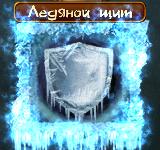 Ледяной щит