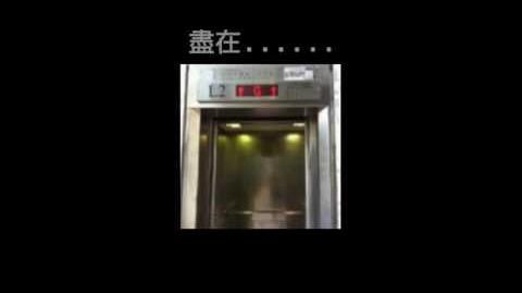 List of Nippon Elevator Industry elevator fixtures