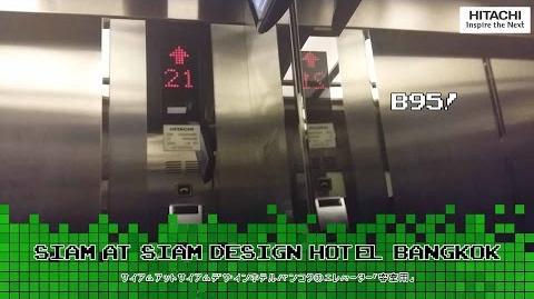 【R02】Hitachi Elevators @ Siam@Siam Design Hotel Bangkok「Guestroom」