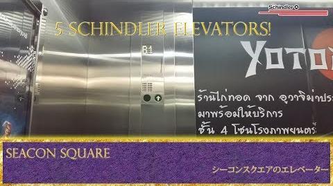 【R01】5 Schindler S-Series Elevators @ Seacon Square, Bangkok
