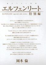 ELSpecialP1B.jpg