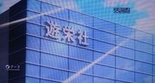 Shueisha anime.JPG