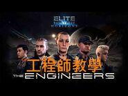 精英 危機四伏 危險 Elite- Dangerous - 教學 - 工程師魔改與科技代理商