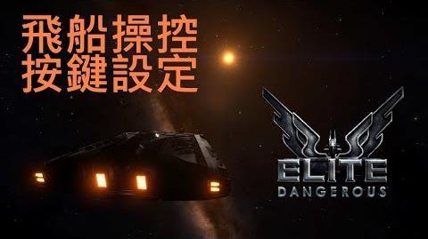 飛船操控按鍵解說【教學】精英 危機四伏 Elite Dangerous 危險
