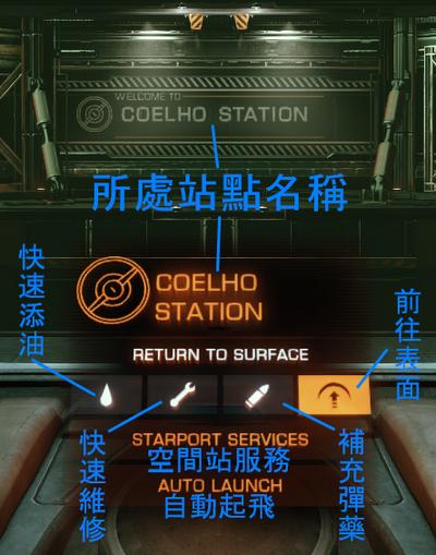 Stationmenu01.png
