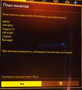 План полётов гигантского корабля