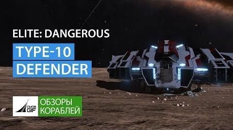 Elite Dangerous - Обзоры кораблей - Lakon Type-10 Defender