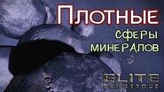 Elite Dangerous - Плотные сферы минералов