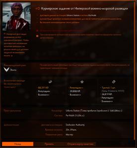 Пример миссии на повышение ранга