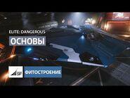 Elite- Dangerous - Фитостроение - Основы (2021)