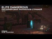 Elite Dangerous- Расшифровка журналов Стражей (часть 2)