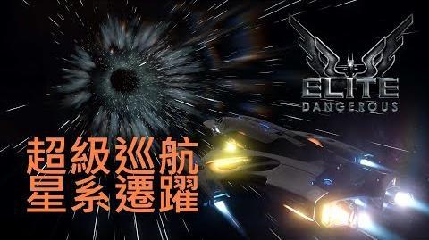 超級巡航與星系遷躍【教學】精英 危機四伏 Elite Dangerous 危險