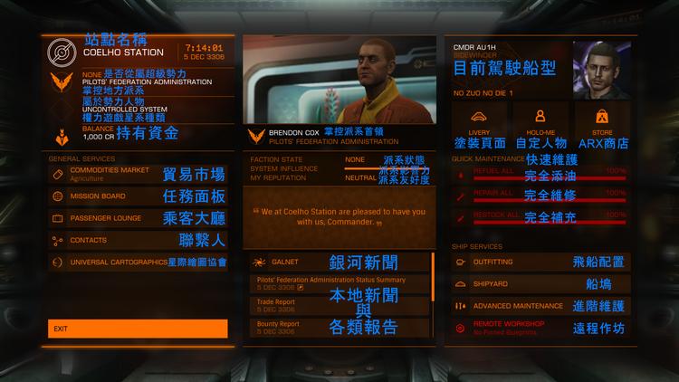 Station menu.png