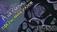 Elite Dangerous - Решетчатые сферы минералов