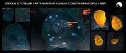 ED-Mother-lode-asteroid-metallic-rings ru