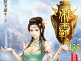 True Emperor Jiu Ning
