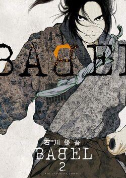 Babel Yugo Ishikawa.jpg