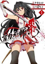 Akame ga KILL! Zero.jpg