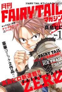 Fairy Tail Zero.jpg