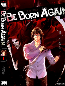 Be Born Again.png