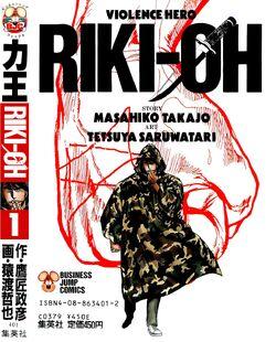 Riki-Oh.jpg