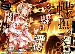 Choubu no Shinobi.jpg