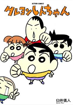 Crayon Shin-chan.png