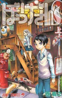 Bokke-san.jpg