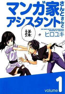 Mangaka-san to Assistant-san to.jpg