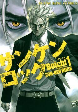 Sun-ken Rock.jpg