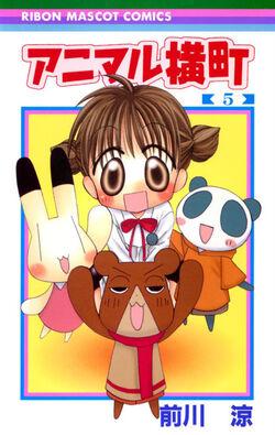 Animal Yokochō.jpg