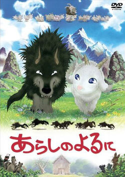 Arashi no Yoru ni Himitsu no Tomodachi.jpg