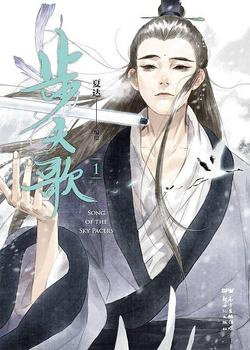 Bu Tian Ge Volume 1 cover image.png