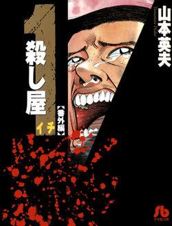 Ichi The Killer.jpg