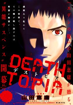 Deathtopia.png