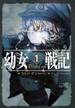 Youjo Senki Light Novel.jpg