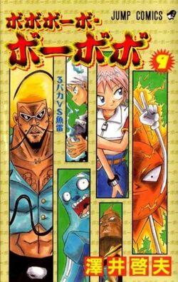 Bo-bobo manga.jpg