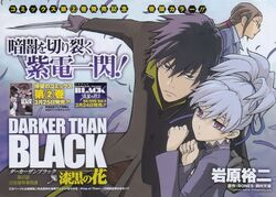 Darker than Black.jpg