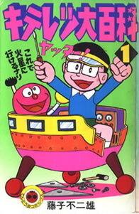 Kiteretsu Daihyakka.jpg