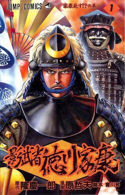 Kagemusha Tokugawa Ieyasu.JPG