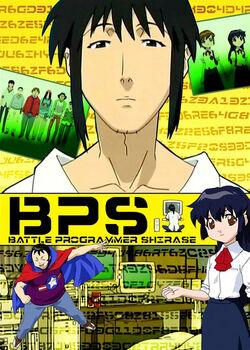 Battle Programmer Shirase.jpg