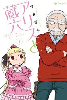 Alice to Zouroku.jpg