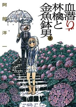 Chimoguri Ringo to Kingyobachi Otoko.jpg