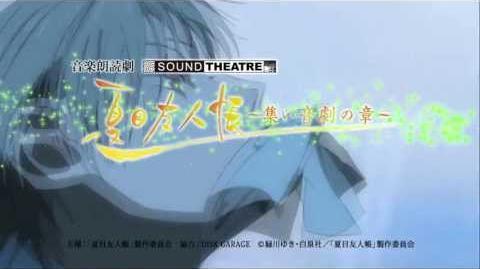 Miyanlove/SOUND THEATRE - Natsume's Book of Friends