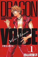 Dragon Voice.jpg