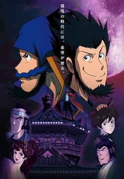 Bakumatsu-gijinden-roman.jpg
