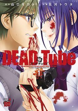 Dead Tube.jpg