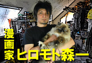 Hiromoto14.jpg