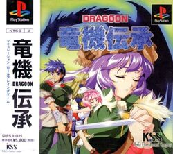 Dragoon (PS).jpg
