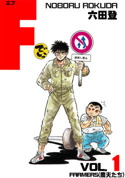 F (Noboru Rokuda).jpg